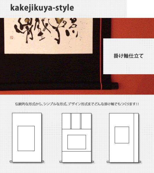 画像1: 掛け軸仕立て (1)