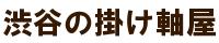 渋谷の掛け軸屋〜仕立て専門店〜