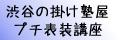 プチ表装講座「渋谷の掛け塾屋」